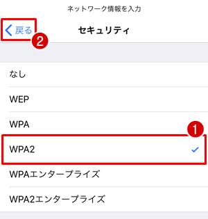 [WPA2]を選択し、[戻る]をタップ