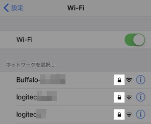 iPhone Wi-Fiネットワーク名の横にある鍵マーク