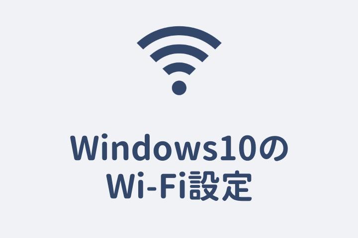 Windows 10 パソコンのWi-Fi設定を図解でわかりやすく