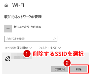 Windows 10 Wi-Fi設定情報の削除ボタン