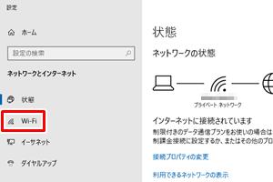 Windows 10 [ネットワークとインターネットの設定]>[Wi-Fi]をクリック