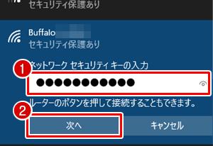 Windows 10 Wi-Fi パスワード入力