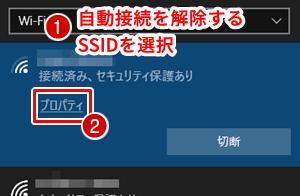 Wi-Fiの自動接続を解除したいSSIDを選択し、[プロパティ]をクリック