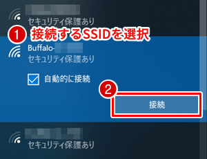 Windows 10 SSIDを選択し、[接続]をクリック