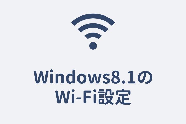 Windows 8.1 パソコンのWi-Fi設定を図解でわかりやすく