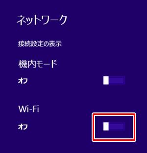 Windows 8.1 Wi-Fi スイッチ オフ