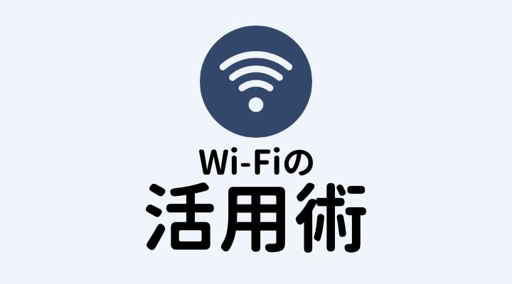 Wi-Fiの活用術