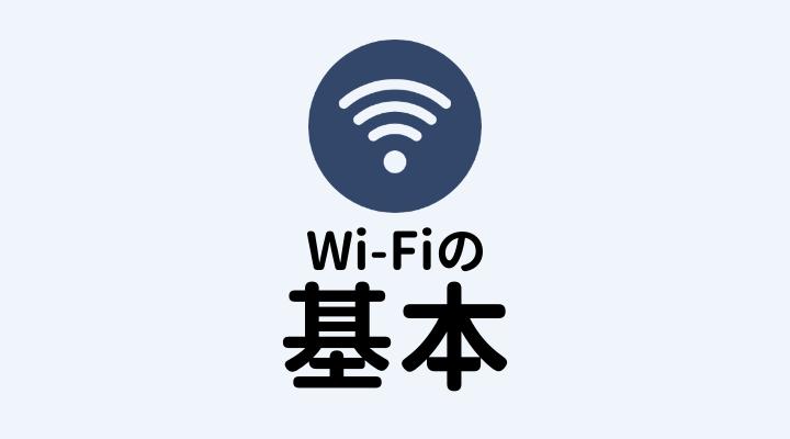 Wi-Fiの基本