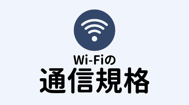 Wi-Fiの通信規格