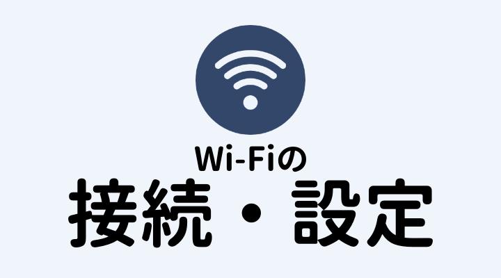 Wi-Fiの接続・設定